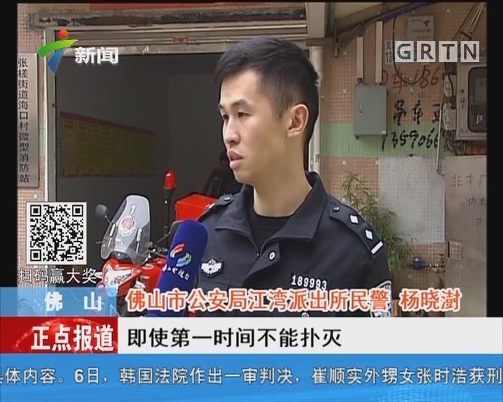 佛山:记者实测 城中村火警 消防人员3分钟可到达