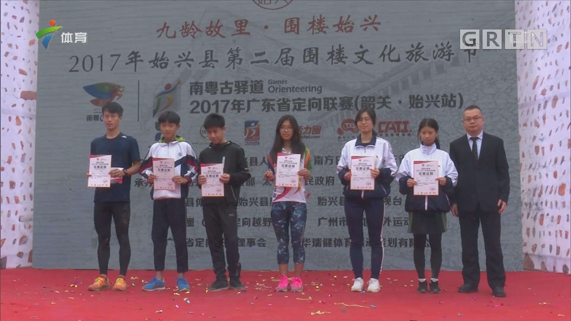 寻找美丽乡村——南粤古驿道·2017年广东省定向联赛
