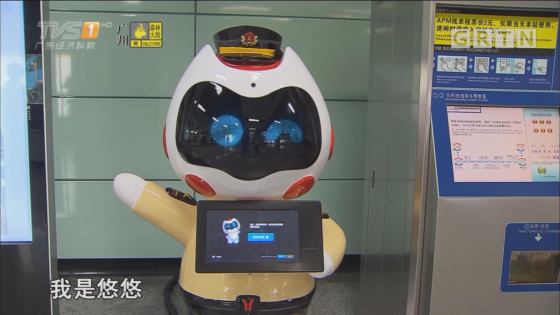 广州▪财富时间:《财富》论坛期间 智能机器人亮相地铁