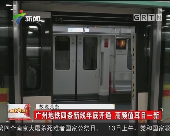 广州地铁四条新线年底开通 高颜值耳目一新