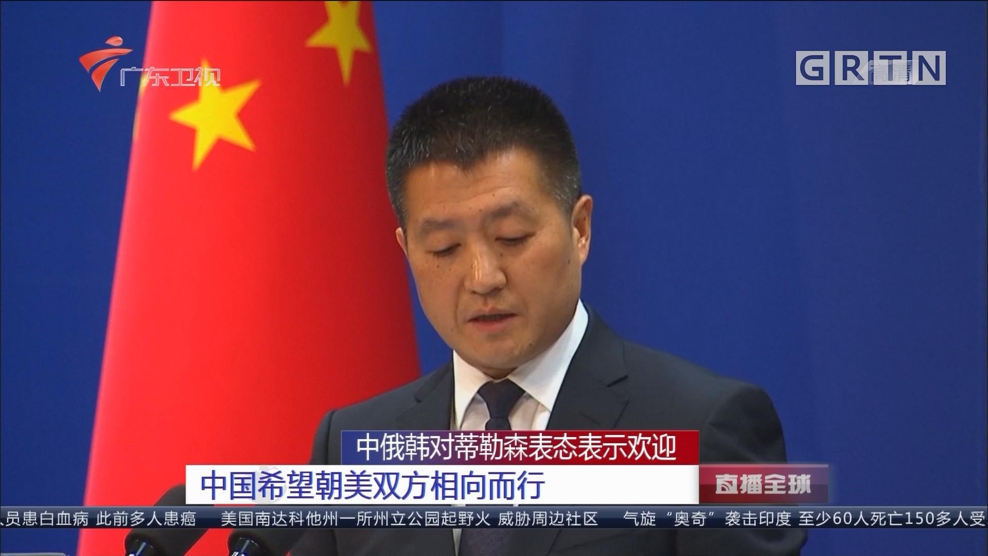 中俄韩对蒂勒森表态表示欢迎:中国希望朝美双方相向而行