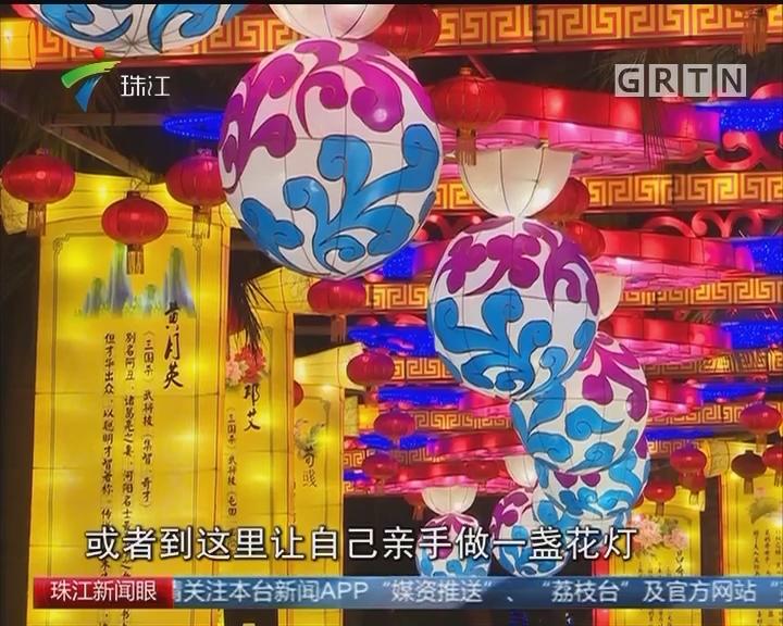深圳欢乐灯会人气爆棚 市民参与亲手做花灯