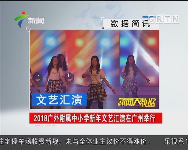 2018广外附属中小学新年文艺汇演在广州举行