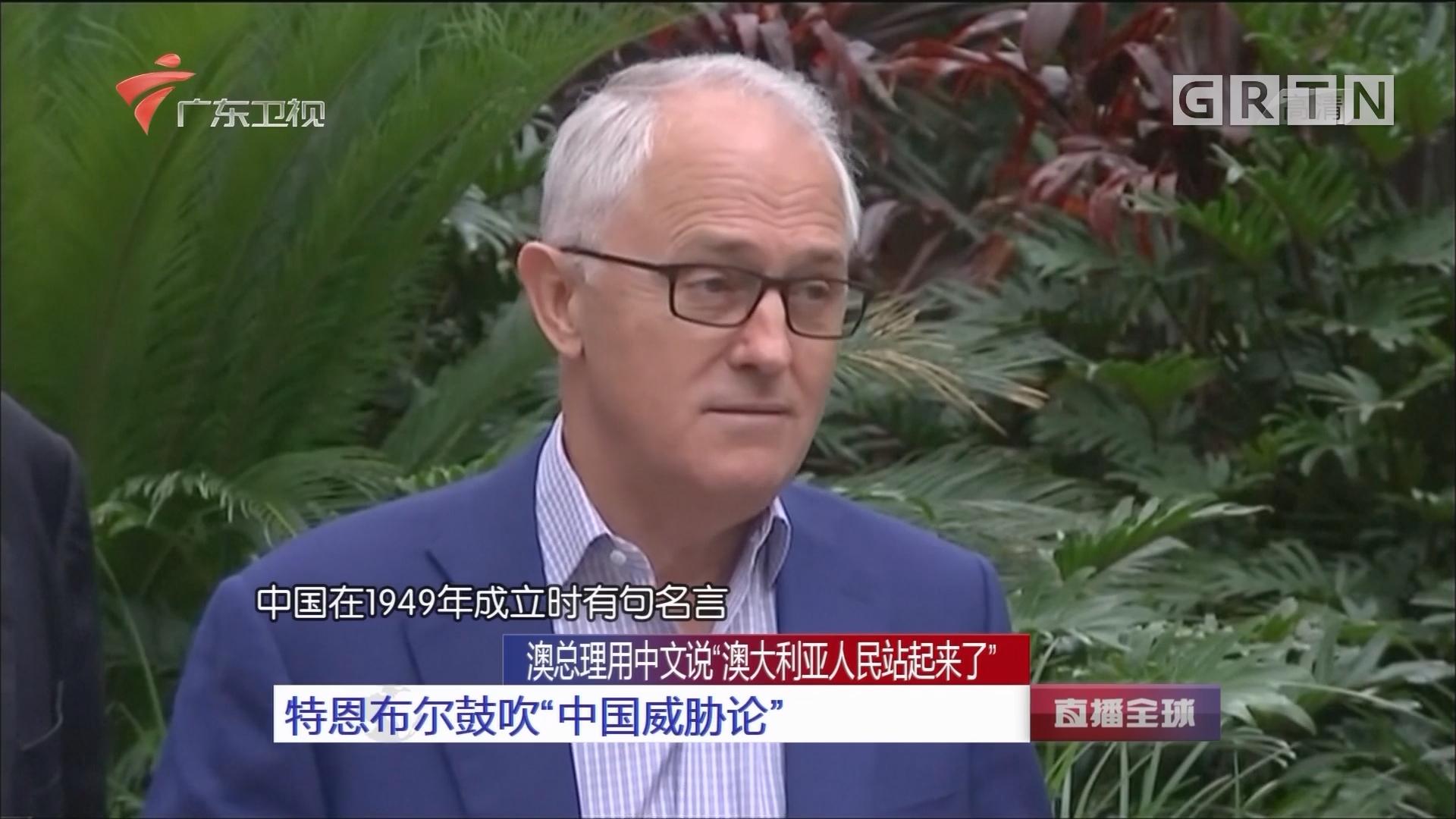 """澳总理用中文说""""澳大利亚人民站起来了"""":特恩布尔鼓吹""""中国威胁论"""""""