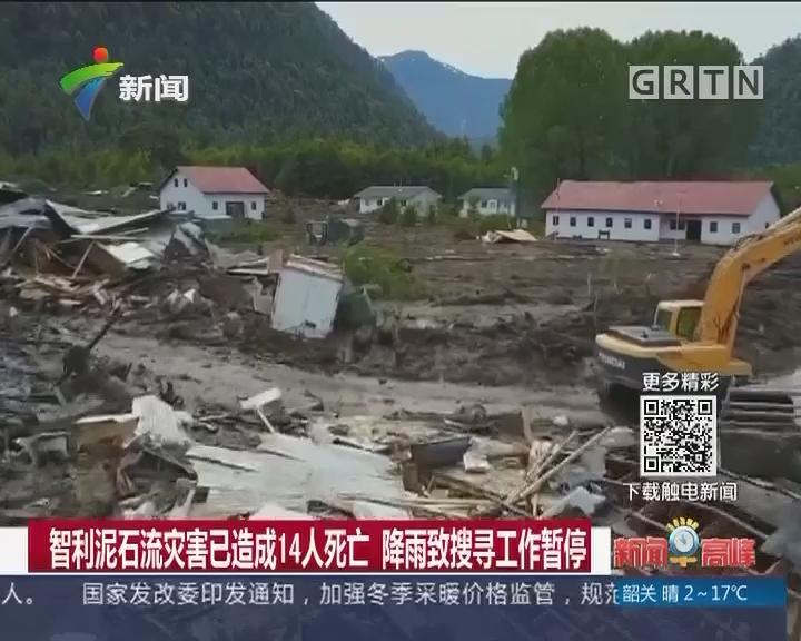 智利泥石流灾害已造成14人死亡 降雨致搜寻工作暂停