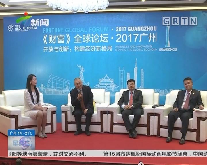 《财富》全球论坛:2017广州《财富》全球论坛首场发布会
