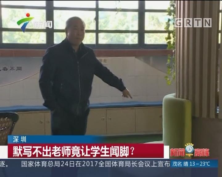 深圳:默写不出老师竟让学生闻脚?
