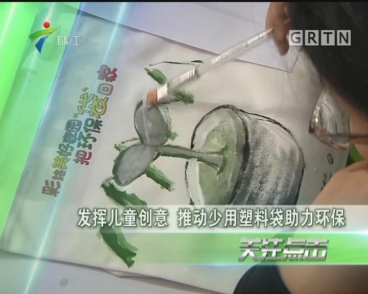 发挥儿童创意 推动少用塑料袋助力环保