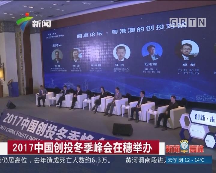 2017中国创投冬季峰会在穗举办