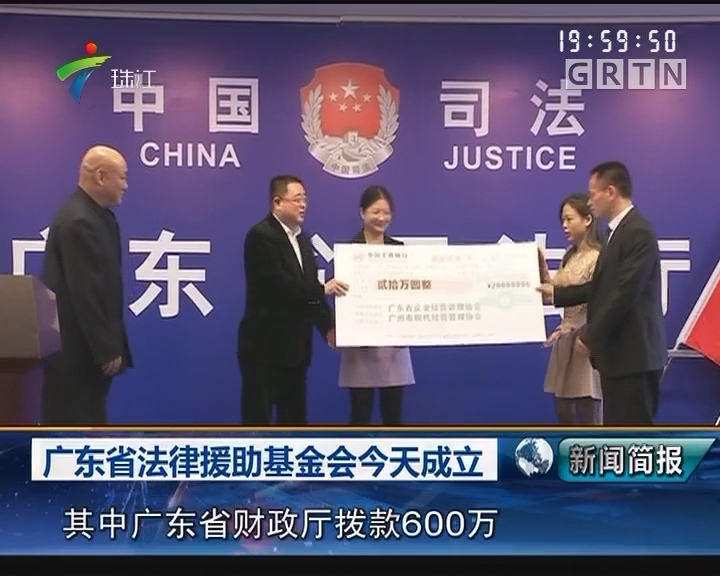 广东省法律援助基金会今天成立