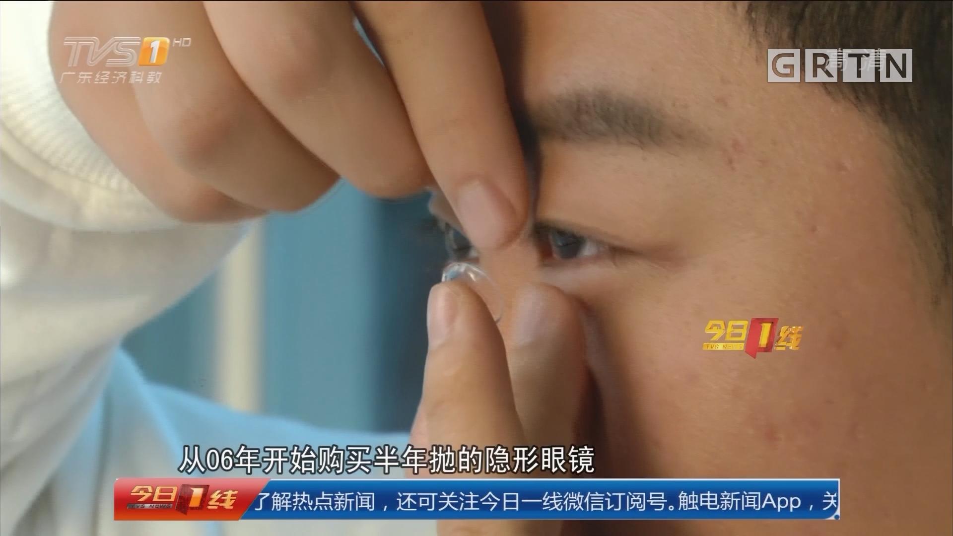 东莞:戴隐形眼镜半年不取 男子险失明