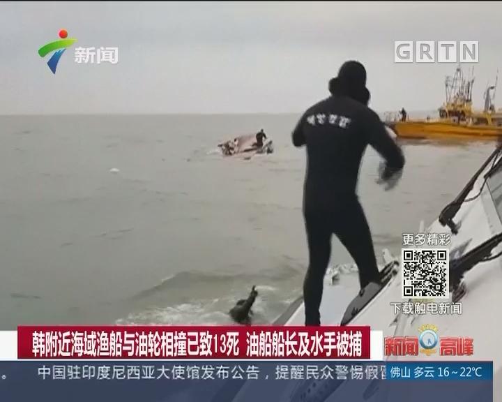 韩附近海域渔船与油轮相撞已致13死 油船船长及水手被捕
