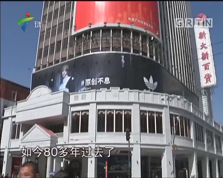 """广州:新大新""""修新如旧"""" 恢复30年代风貌"""