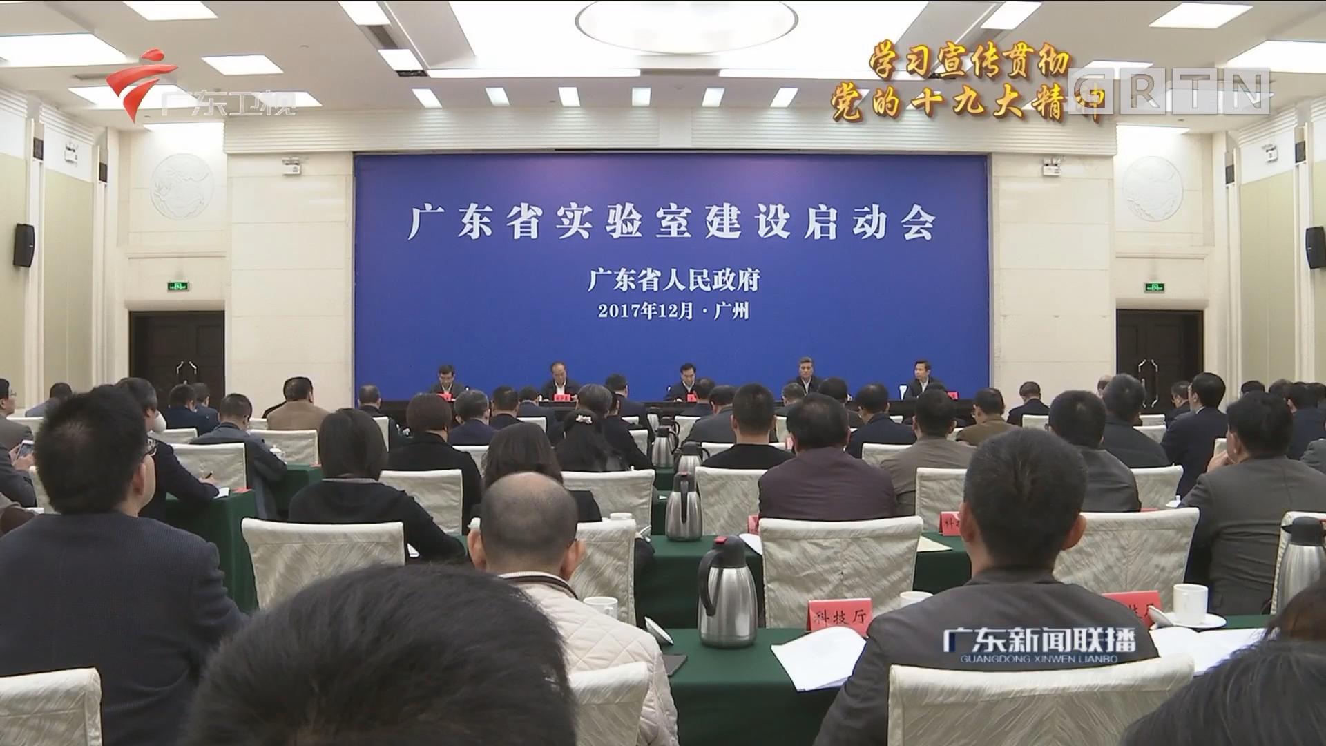 广东启动建设首批省实验室 李希马兴瑞为实验室授牌