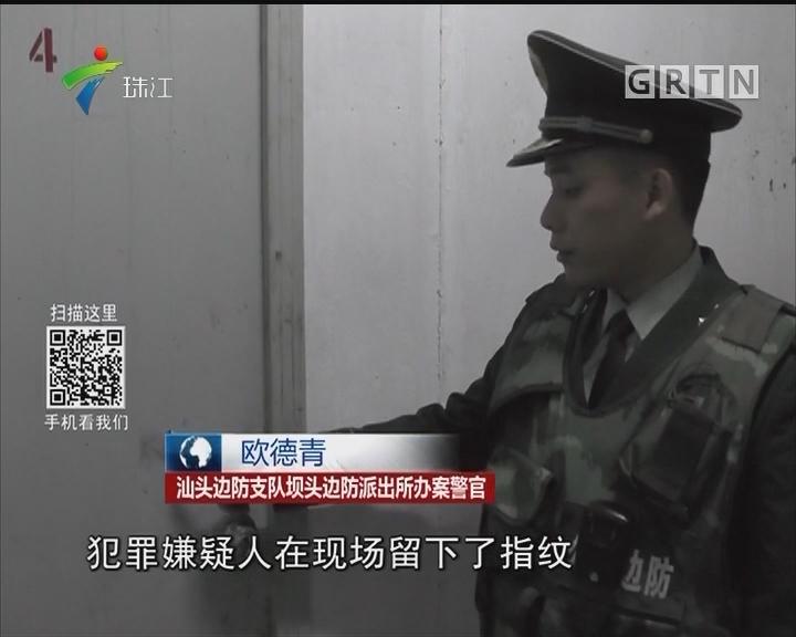 汕头:男子假应聘真盗窃被拘
