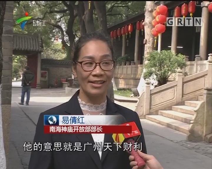 记者探秘广州千年商都基因