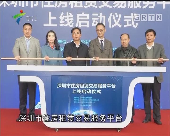 深圳:官方房屋租赁平台上线