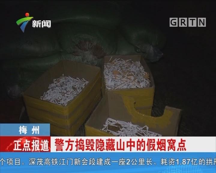 梅州:警方捣毁隐藏山中的假烟窝点