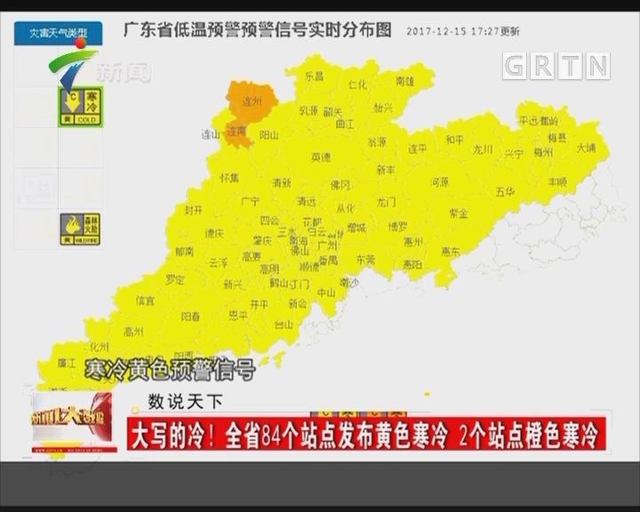 大写的冷!全省84个站点发布黄色寒冷 2个站点橙色寒冷