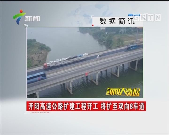 开阳高速公路扩建工程开工 将扩至双向8车道