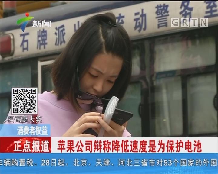 消费者权益:手机升级后变慢是故意的?
