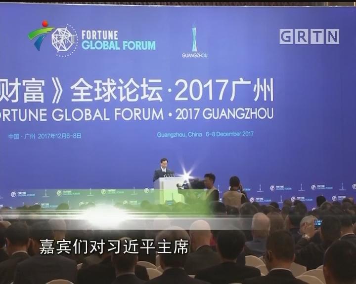 2017广州《财富》全球论坛今天开幕