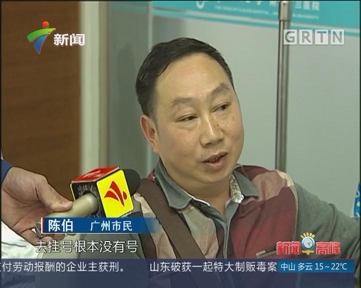 广州:流感高发季 儿童医院一号难求