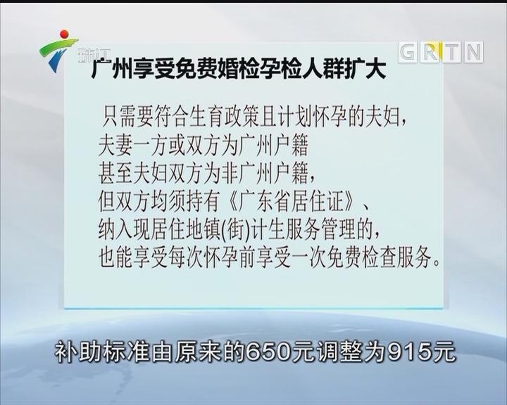 元旦起广州享受免费婚检孕检人群扩大