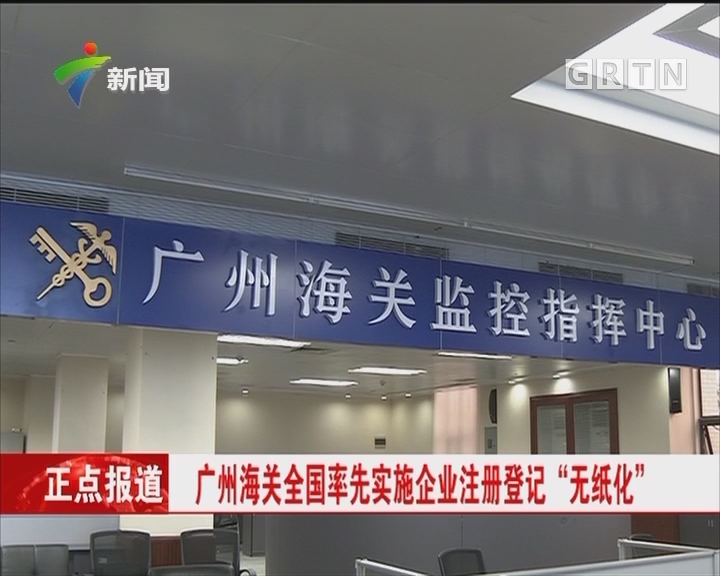 """广州海关全国率先实施企业注册登记""""无纸化"""""""