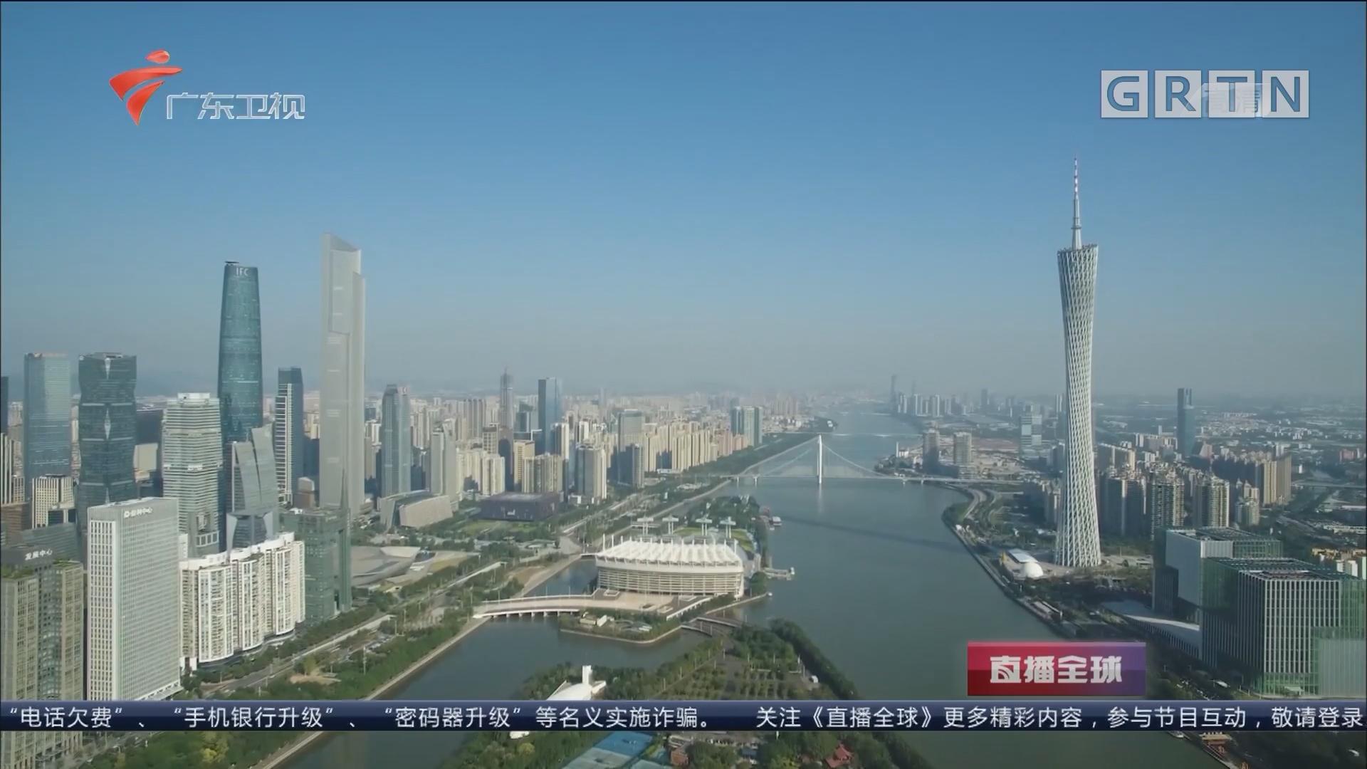 广州:开放与创新的机遇之城 高端集聚产业项目纷纷落地