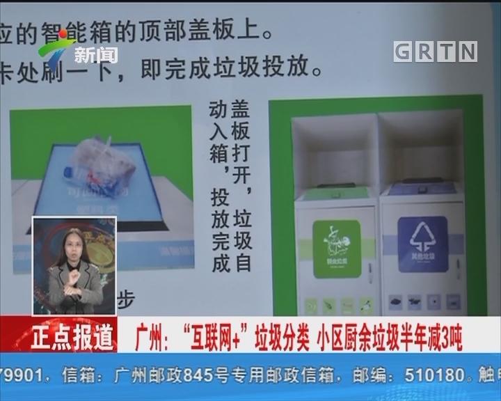 """广州:""""互联网+""""垃圾分类 小区厨余垃圾半年减3吨"""