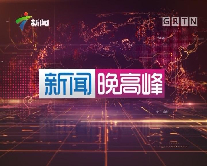 [2017-12-08]新闻晚高峰:广州《财富》全球论坛:《财富》为媒 巨头与广州签大单