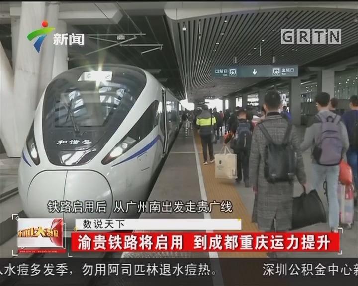 渝贵铁路将启用 到成都重庆运力提升