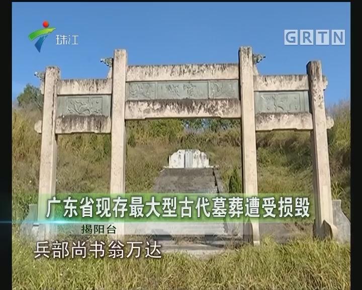 广东省现存最大型古代墓葬遭受损毁