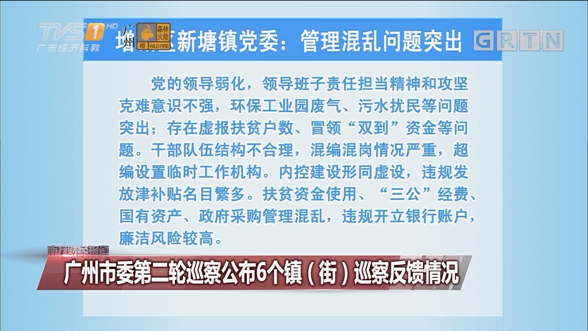 广州市委第二轮巡查公布6个镇(街)巡查反馈情况