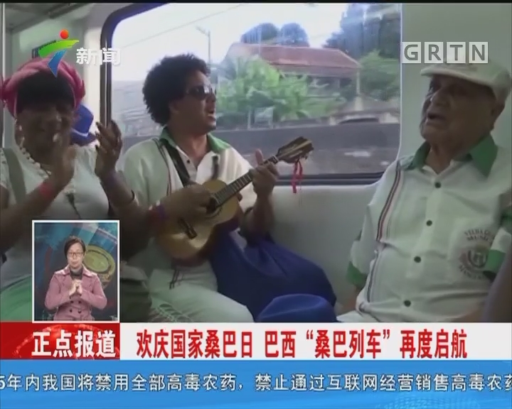 """欢庆国家桑巴日 巴西""""桑巴列车""""再度启航"""