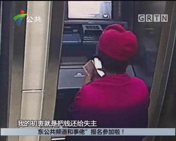 端州:柜员机遗留大叠现金 警民合力寻回失主