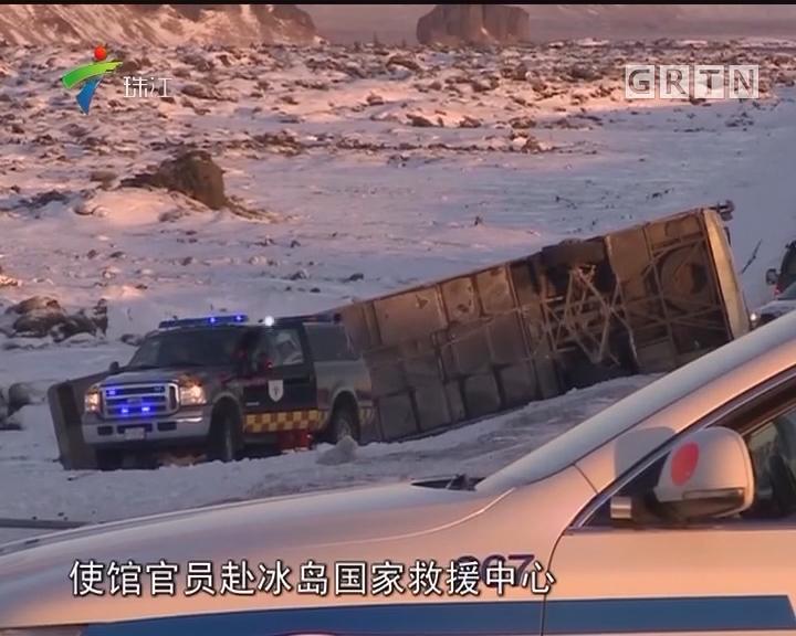 中国游客大巴在冰岛发生车祸 1死多伤