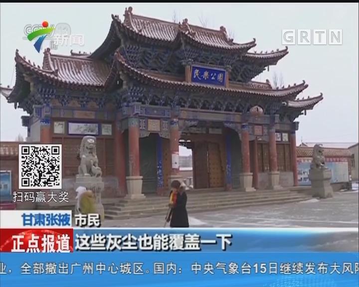 甘肃:张掖出现大范围降温降雪