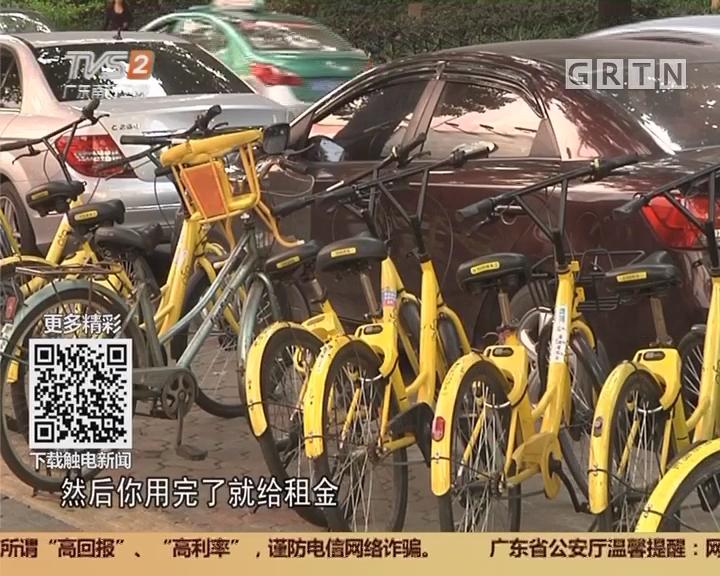 共享单车押金:中消协约谈共享单车 建议免押金