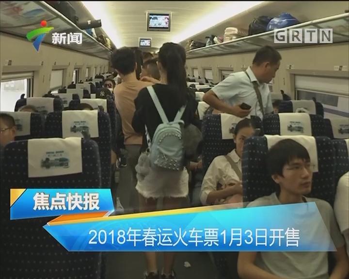 2018年春运火车票1月3日开售
