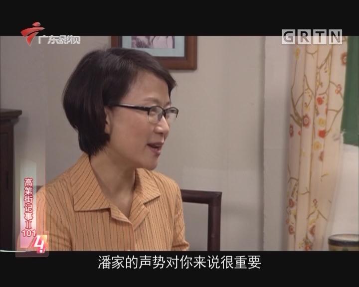 [2017-12-30]高第街记事:生日派对(上)