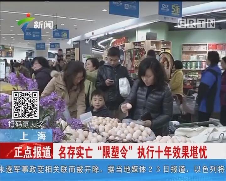 """上海:名存实亡""""限塑令""""执行十年效果堪忧"""