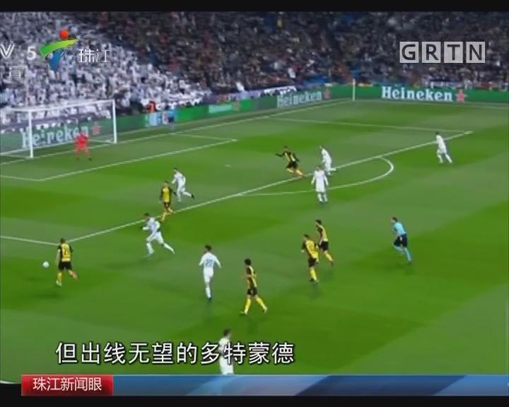 欧冠16强出炉 C罗破纪录皇马胜多特
