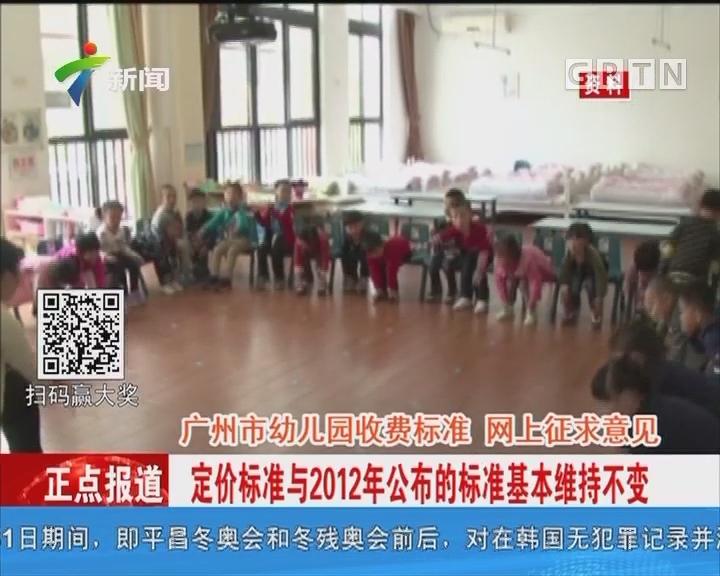 广州市幼儿园收费标准 网上征求意见:定价标准与2012年公布的标准基本维持不变