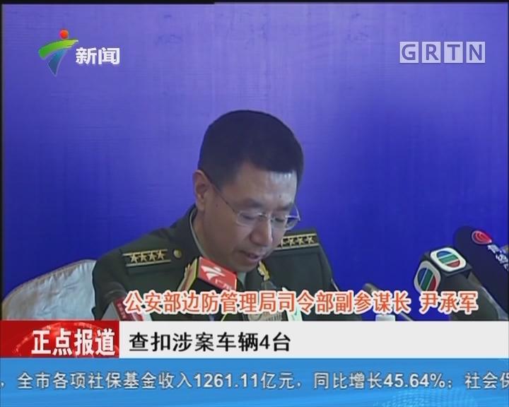 21个月查获非法人员67600余人 粤港边界打击偷渡专项行动将延续至2019年