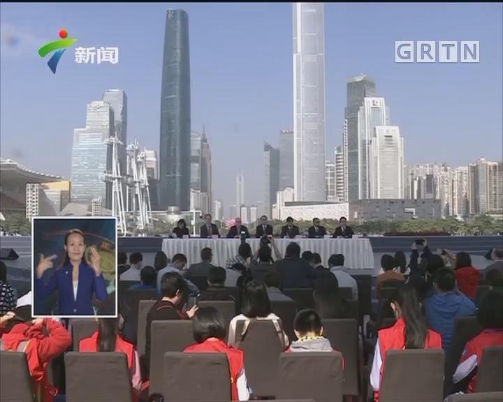 2017广州《财富》全球论坛12月6日到8日举行