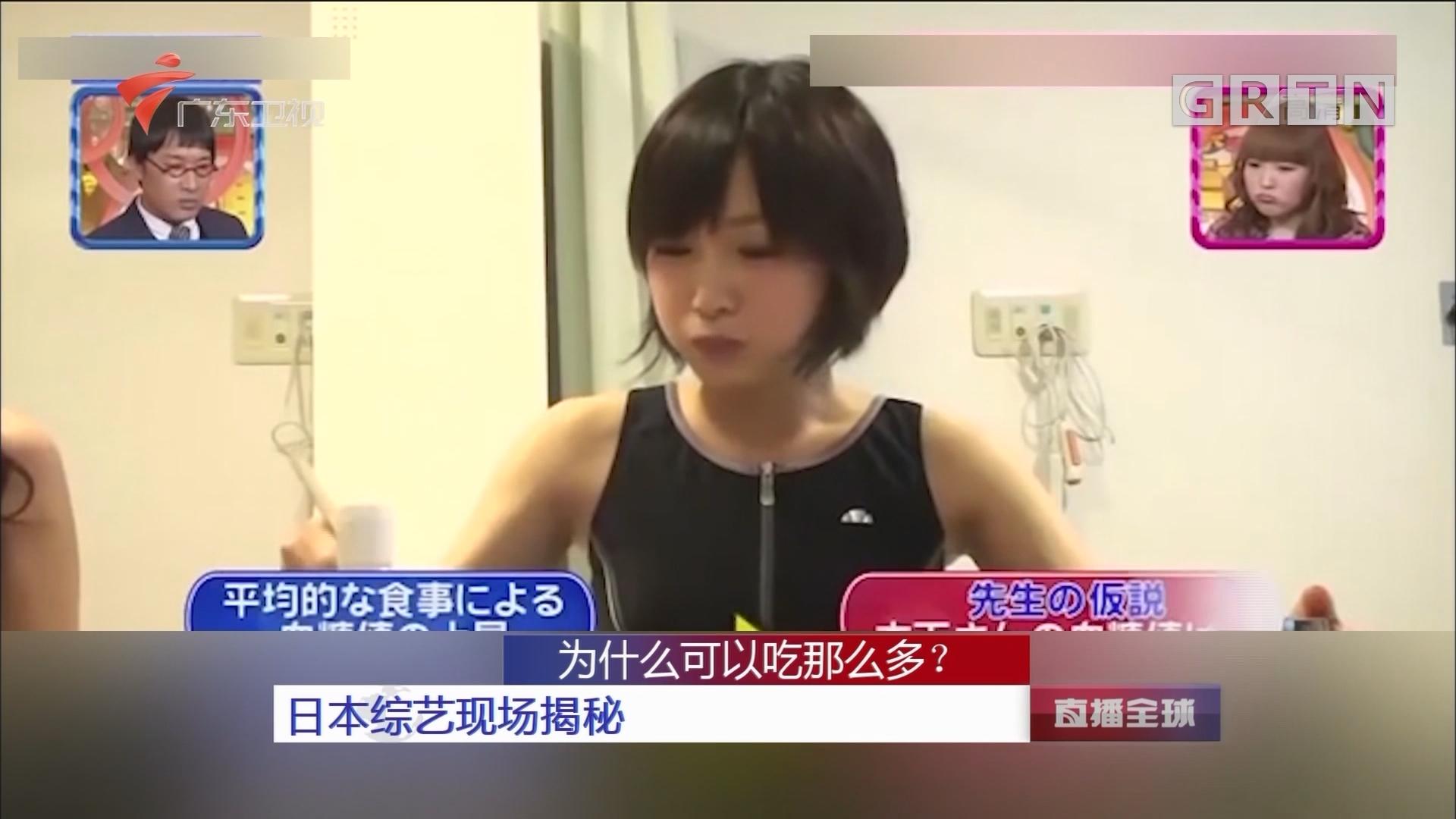 为什么可以吃那么多?日本综艺现场揭秘