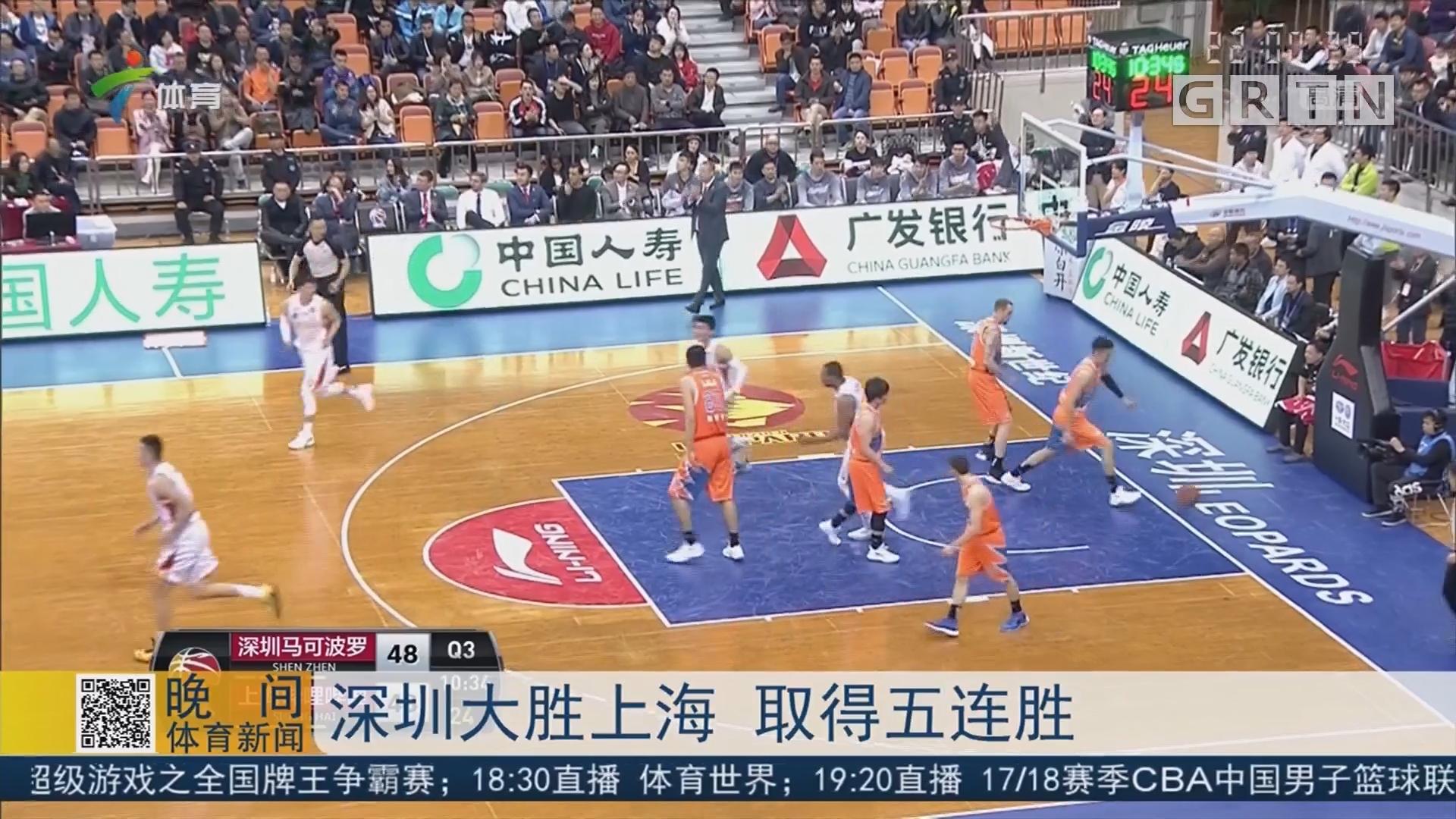 深圳大胜上海 取得五连胜