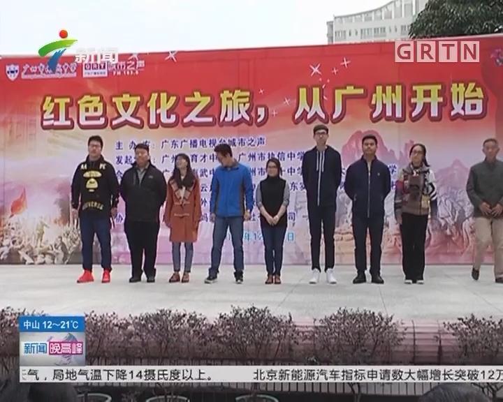 """广州:""""红色之旅"""" 学习广州文化和历史"""